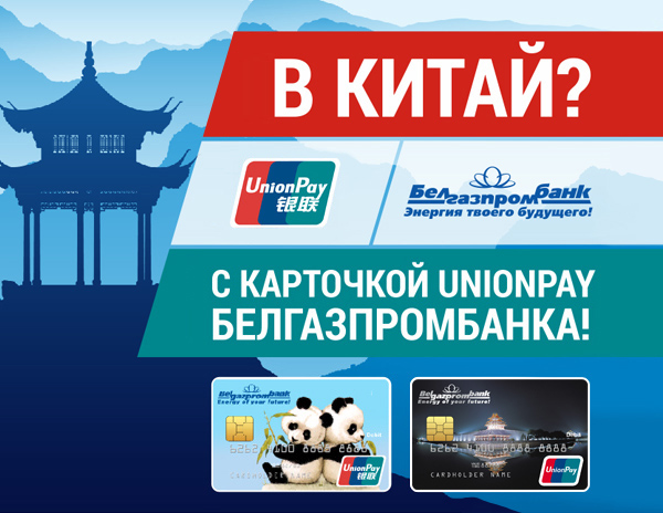 https://belgazprombank.by/lp/unionpay/?clear_cache=Y